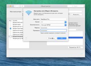 Настройка MacBook в качестве WiFi точки доступа