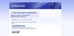 Временная почта без регистрации.