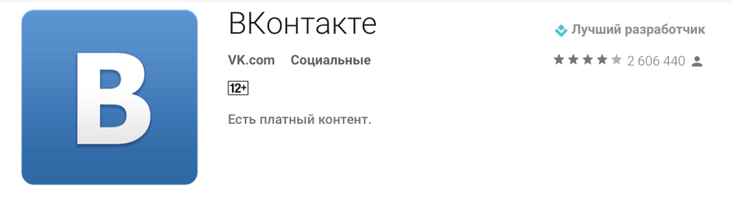 Скачать ВКонтакте на смартфон