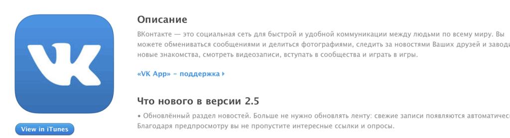 Ссылка на закачку приложения Вконтакте для айфон
