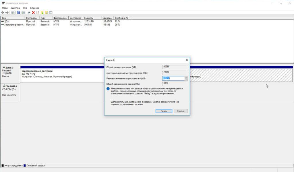 Разделить диск в Windows 10