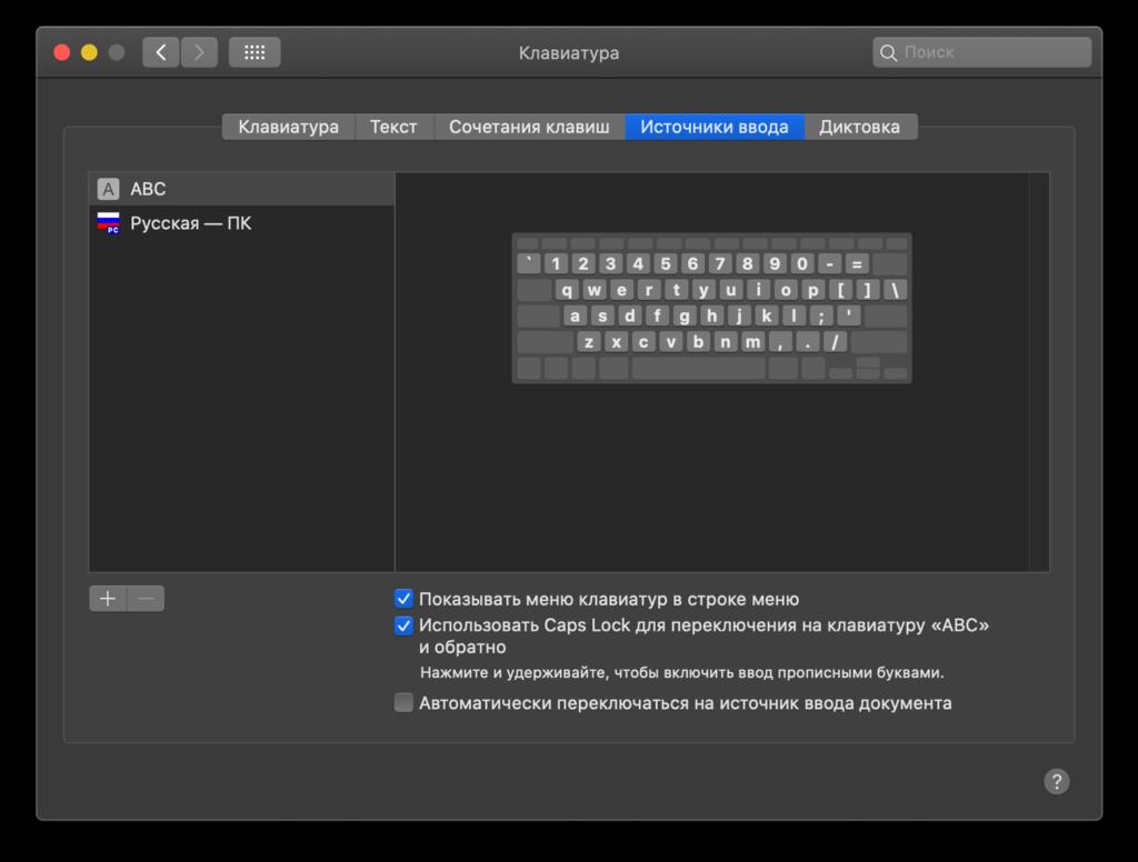 Переключение языка на Mac одной клавишей!