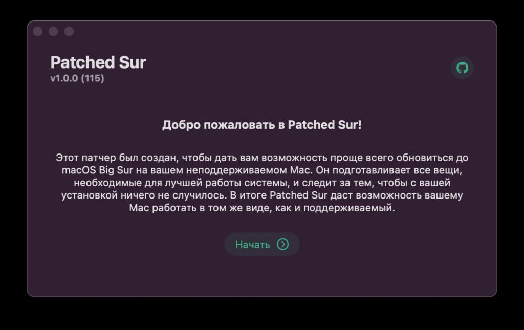 Patched Sur